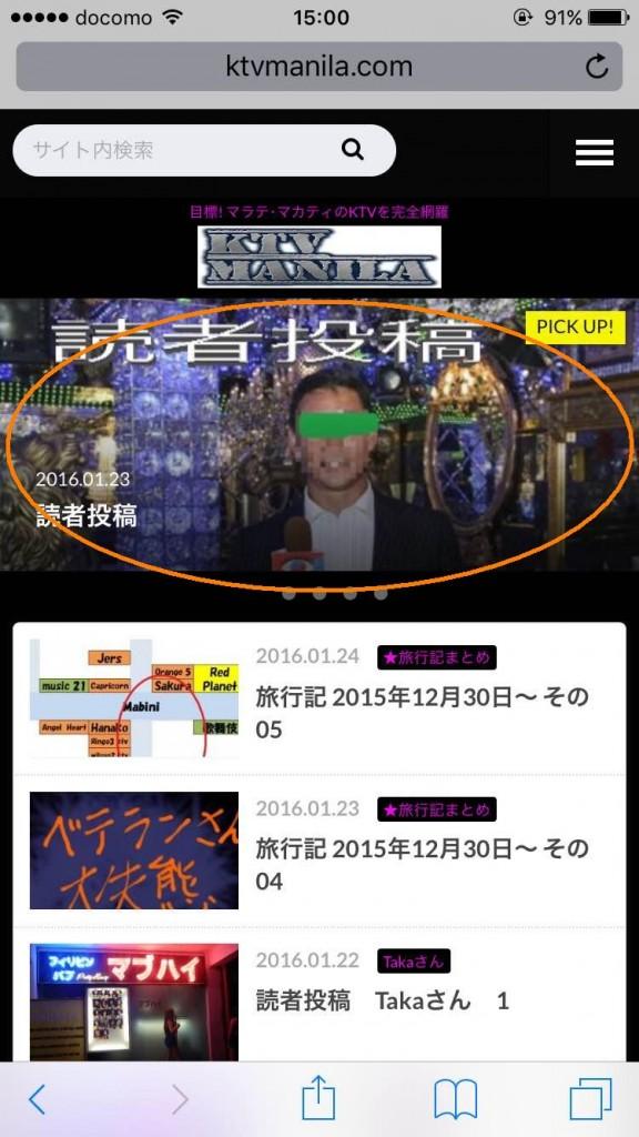 読者投稿説明04