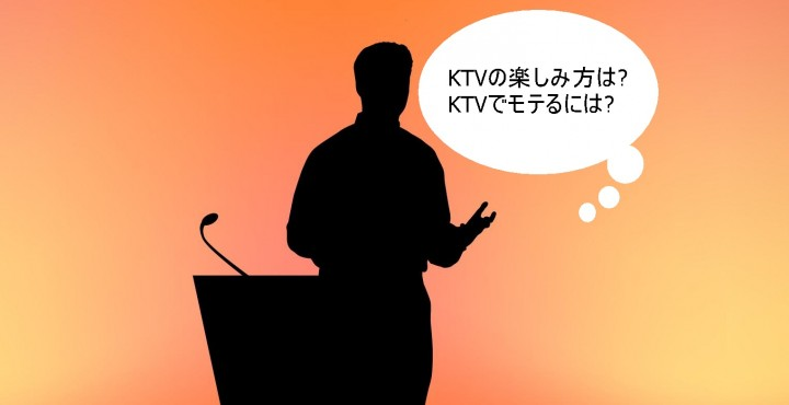 KTV 講座