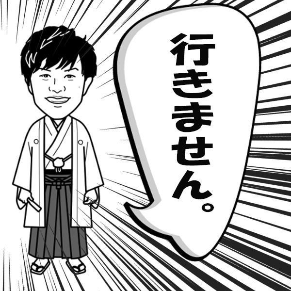 日本に来たら会えるのか