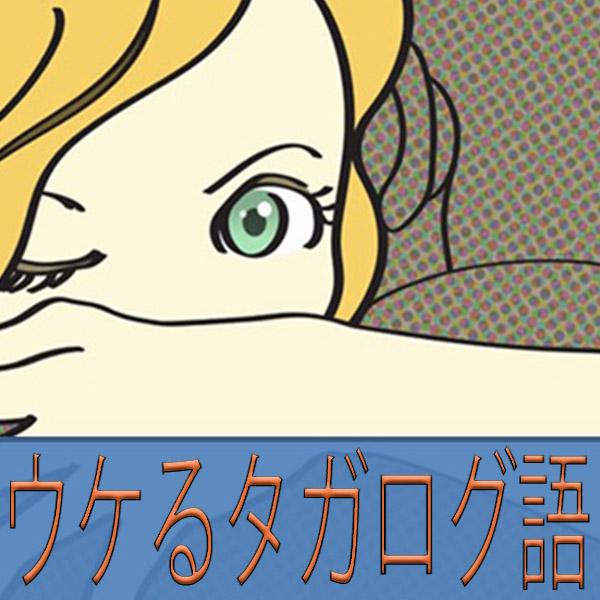 ウケるタガログ語