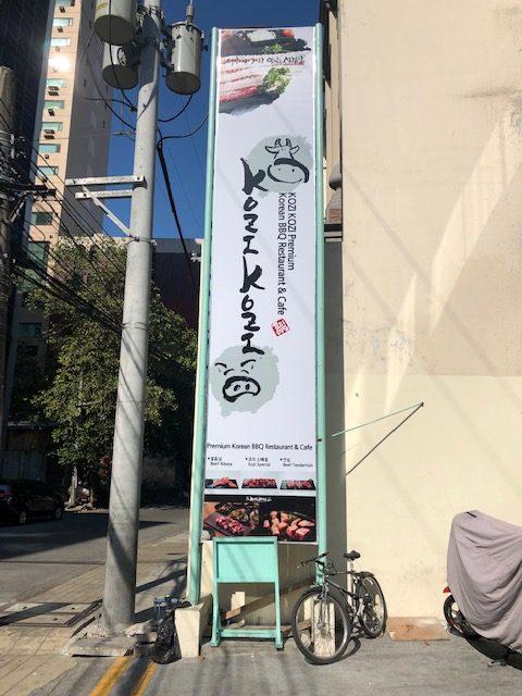 韓国料理 KOZIKOZI