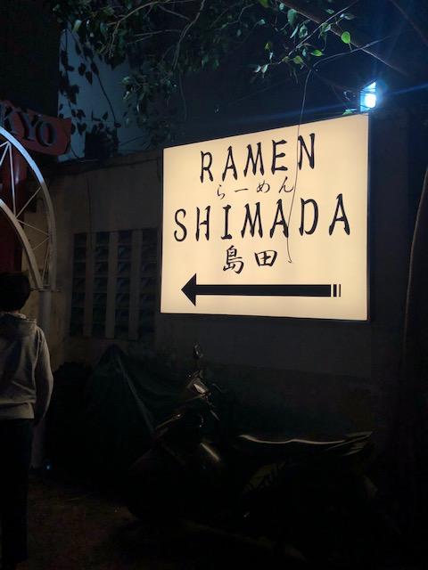 ラーメン島田