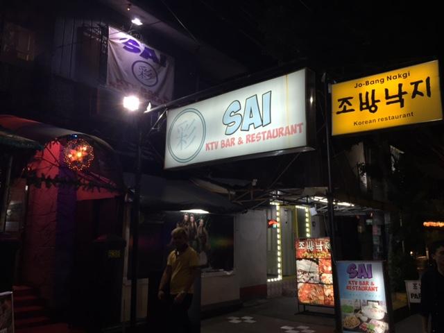 彩-SAI-