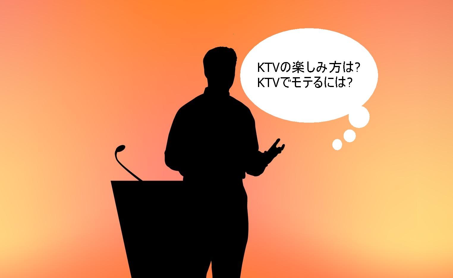 KTVの楽しみ方