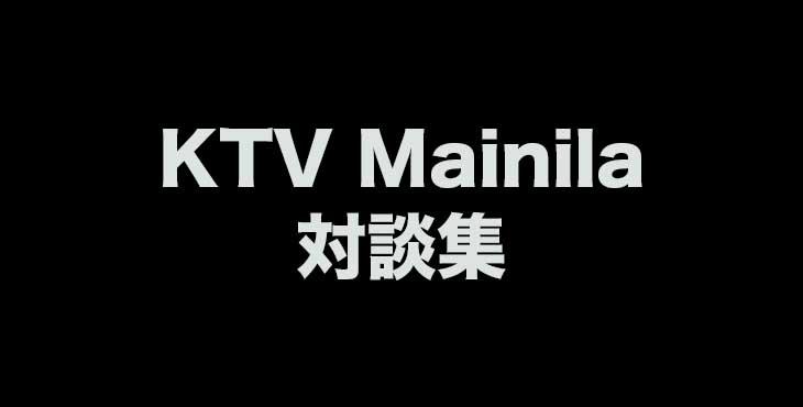 KTV Manila 対談集 006