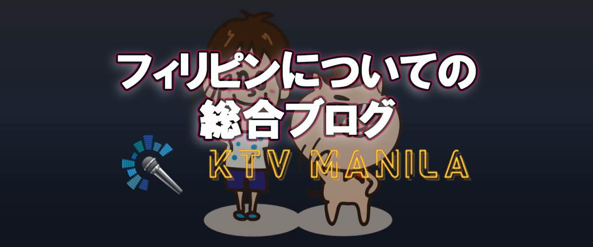 KTV MANILA スタート -マラテ•マカティのKTV情報はお任せを-