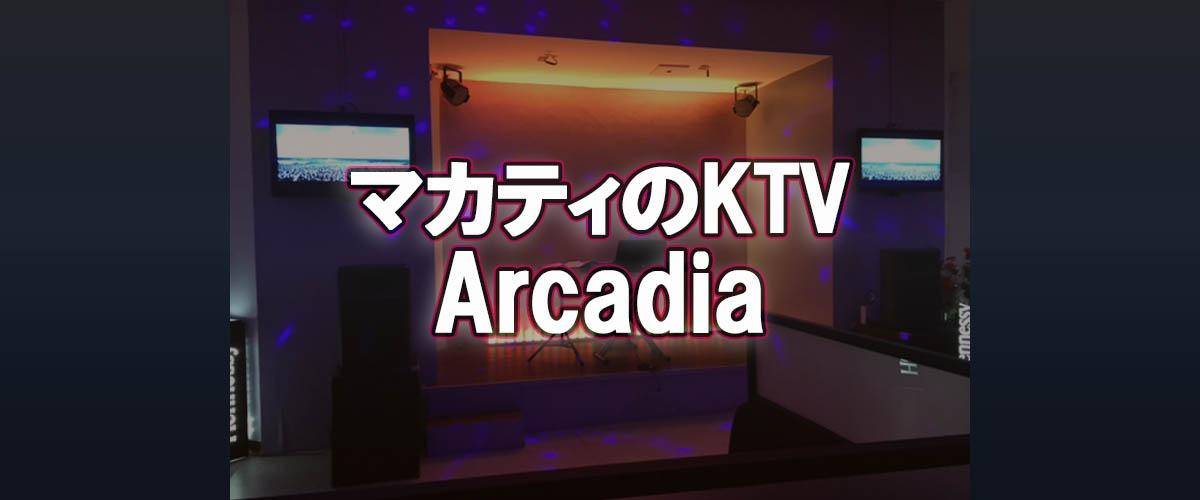 フィリピンマカティのKTV Arcadia(アルカディア)に行ってみた