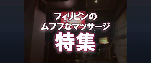 性なる夜 フィリピンの(ムフフな)マッサージ特集 -マラテ編-