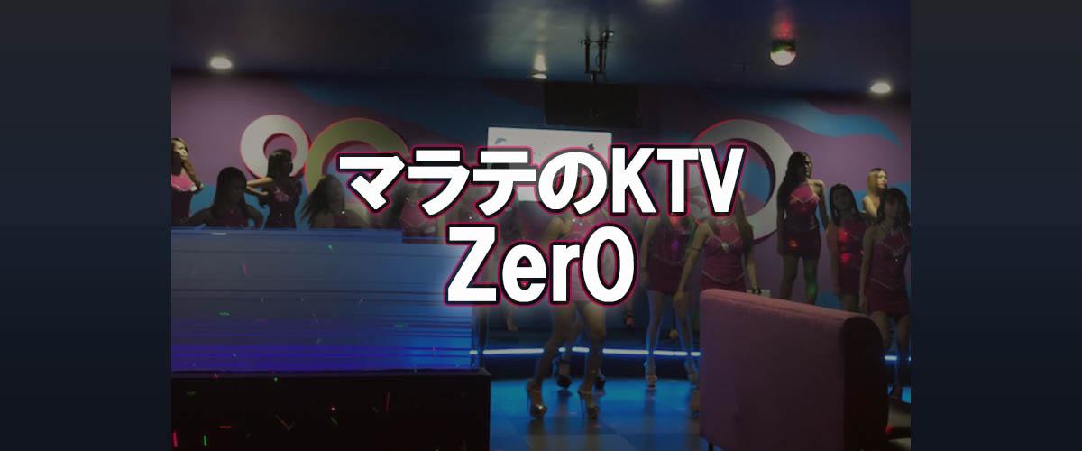 ZERO JAPANESE KTV BAR
